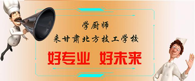 甘肃北方技工学校陇南校区